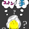 【スキンケア】コットンと手どっちがいいのか?