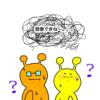 妊活③不妊治療ブログを夫婦で読み漁る( ✧Д✧) ( ✧Д✧) ーーー